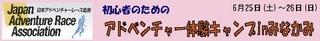 2011.06.25-26 アドベンチャー体験キャンプinみなかみリンクバナー(小).jpg